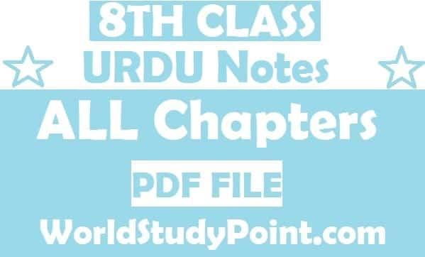 8th Class URDU Notes