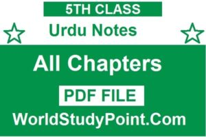 5th Class Urdu