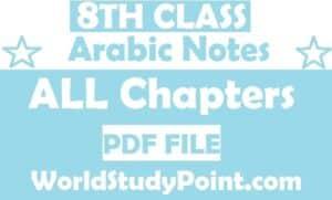 8th Class Arabic