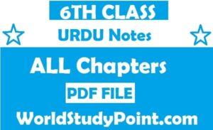 6th Class URDU Notes