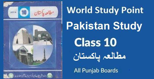 10th Class Pakistan Study Notes