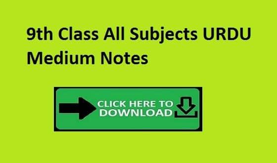 URDU Medium Notes Punjab Board
