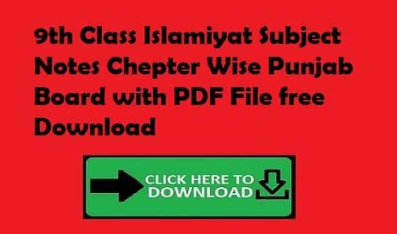9th Class Islamiyat Subject