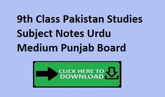 9th Class Pakistan Studies Subject Notes