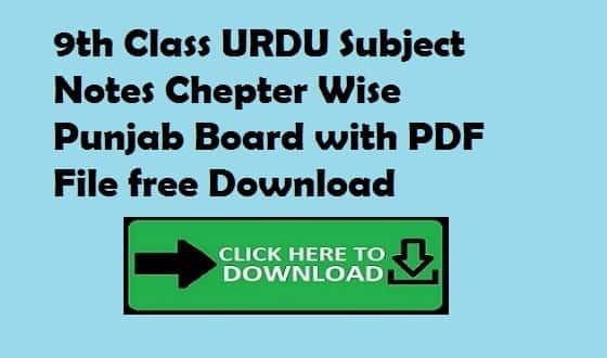 9th Class URDU Subject