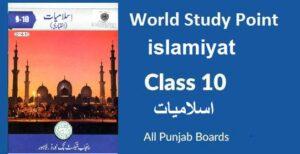 10th Class Islamiat Notes