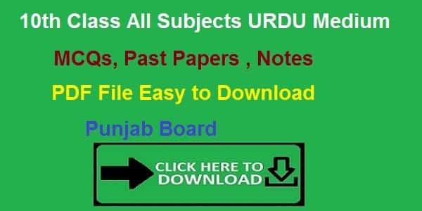 10th Class All Subjects URDU Medium MCQs